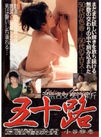 Over Fifty - Masae Kodani Download