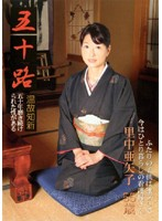 Over Fifty And Determined To Learn From Her Past Errors Ayako Satonaka - Ayako Satonaka Download