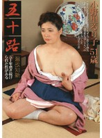 50 Year Old Learning From The Past Ruiko Onosato Download