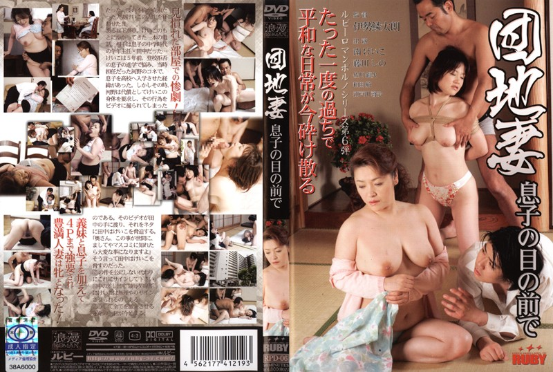 RPD-06 Apartment Wife In Front of Her Son - Shino Fujikawa, Mature Woman, Married Woman, Keiko Minami, Bondage, Big Tits