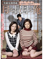 Real Footage! Incest: Mom, Aunt and Me Miya Tetzuka Kayoko Okumura 下載