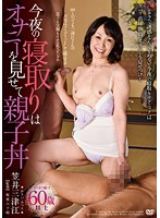 Tonight's Cheaters Are A Mother/Son Pair Showing Us How They Masturbate Mitsue Kasai (17scd00153)
