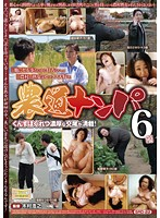 Rural Road Seduction 6 - Fully Loaded With Hot, Smothering Humping! Download