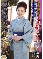 A Hot Springs Inn Madam, Thank You For Coming Such A Long Way. Chinami Okouchi . Download