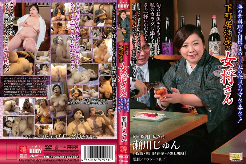 TKD-20 The Hostess Of A Downtown Pub - My Seafood Is The Best... Cum And Taste My Secret Clam! Segawa