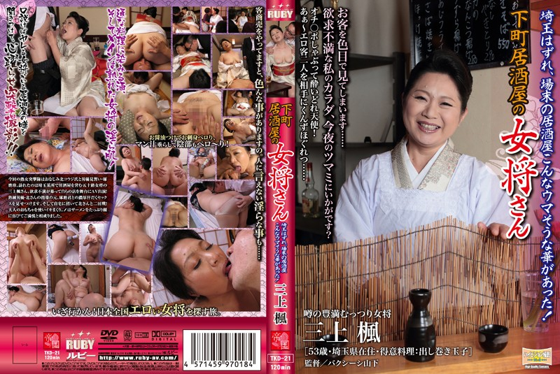 TKD-21 Proprietress Of A Downtown Bar: Can You Believe Such A Tasty Beauty Resides In A Place Like This?! Kaede Mikami