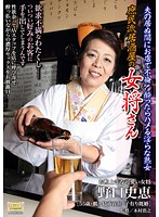 (17tkd00022)[TKD-022] The Hostess At A Japanese Style Restaurant Adultery At The Store When Her Husband's Not In! Mature Women Drink And Fuck Fumie Noguchi Download