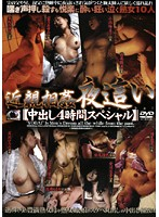 Incest: Night Visits (4 Hours of Creampies Special) Download