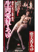 (180_1963)[180-1963] Raw Love Slave Ayu Amika Ayu Download