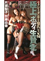 First-Rate Female Body Sacrifice - Sexy Colossal Tits Lesbian Dancers 下載