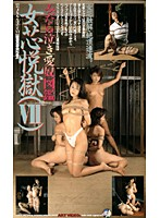 Lewd Crying Love Picture Book - Real woman's ecstasy hell 7 下載