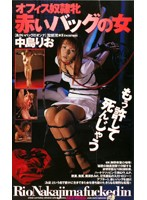 Office Slave: The Girl With the Red Bag Rio Nakajima Download