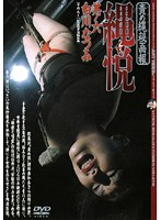 Bondage and Guilt 6 Natsumi Shirakawa Download