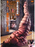 Bondage and Guilt, Chapter 8 Furious Bondage The Insane Tears Of Female Flesh Saki Yamamoto  (180advr00235)