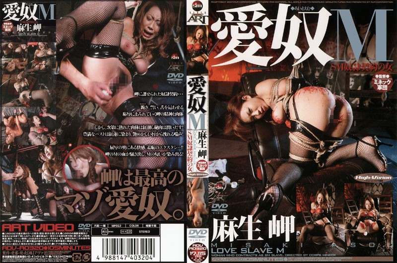 ADV-R0320 Masochist Slave / Misaki Aso - Training, Ropes & Ties, Misaki Aso, Featured Actress, Bondage, BDSM