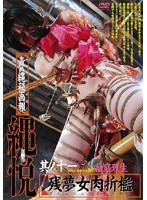 Rope Pleasure - Part Eleven Rio Hiniwa (180advr00327)