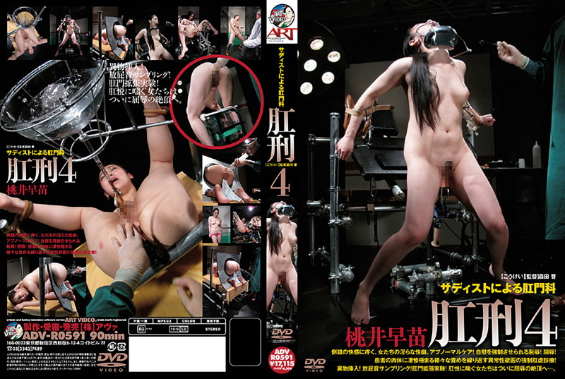 ADV-R0591 The Anal Sadist Anal Punishment 4 Sanae Momoi