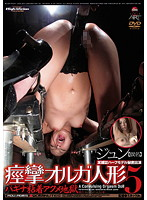 (180advr00615)[ADVR-615] Convulsing Orgasm Doll 5. Jun (Pseudonym) Download