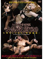 Lewd Crying Love Picture Book - Real woman's ecstasy hell 26 (180advsr00010)