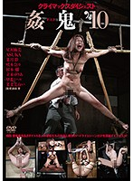 Climax Digest Demonic Rape 10 Download