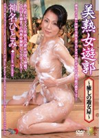 Classy MILF Prostitute - The Brothel Of Relaxation Hitomi Kamina Download