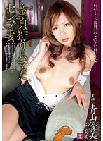 The Wealthy Wife Who Is Addicted To Hunting Cherry Boys Yumi Aoyama Download