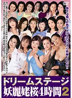 Dream Stage 4 Hours of Older Women Getting It On 2 Download