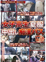 Schoolgirl In Summer Clothes Gets Creampies On The Molestation Bus Download