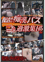 Revived!! Violent Group on the Molestation Bus 2 Download