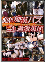 Revived!! Violent Group on the Molestation Bus 4 Download