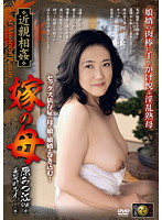 My Wife's Mother Mitsue Hara Rui Hasegawa Download