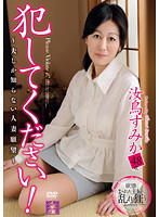 Fuck Me Please! - A Married Woman's Wishes Only Her Husband Knows - Sumika Natori Download