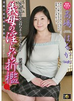 Mother In Law's Dirty Scolding Haruka Takashima 下載