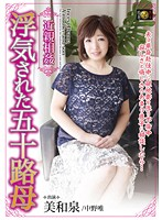 Incest: My 50 Year Old Mother Was Cheated On - Izumi Miwa 下載