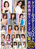 DreamS tage Best Flat-Chested Mature Women Ranking 20 III Download