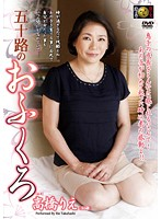 (181dse01263)[DSE-1263] Mother in her Fifties Rie Takahashi Download