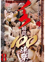 Dream Stage Moms' Moments Of Orgasm 100 Continuous Shots 8 Hours Download