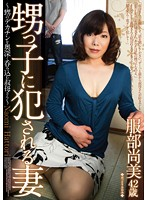 The Wife Who Was Raped By Her Nephew Naomi Hattori Download