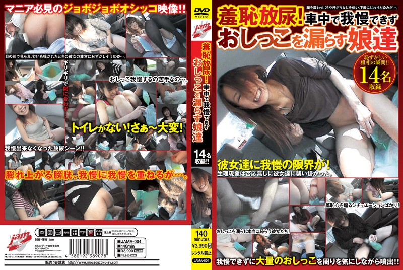 JAMA-004 Shameful Golden Shower! Girls Who Can't Hold It In And Piss Themselves In The Car.