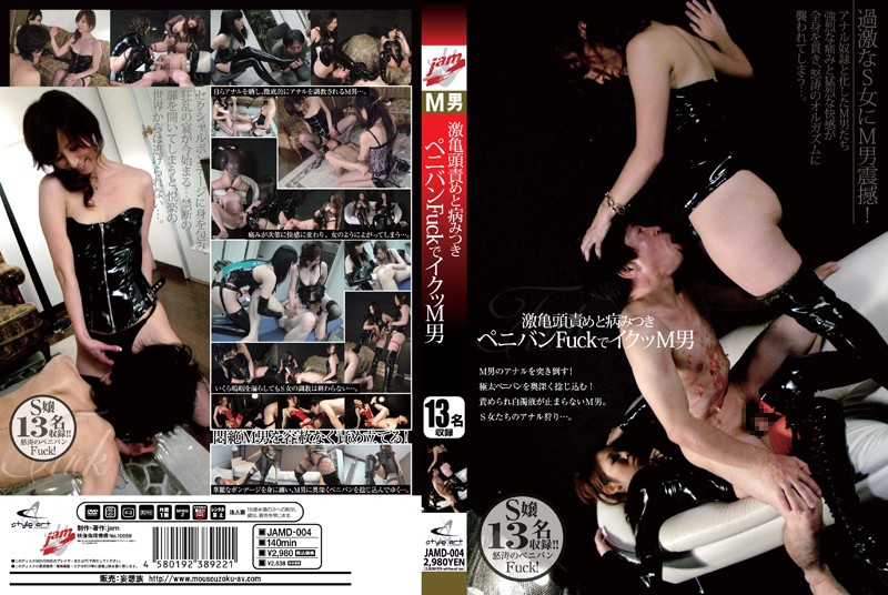 JAMD-004 M With Strap-on Dildo Fuck Man Iku~tsu Blame The Glans And Addictive Discount