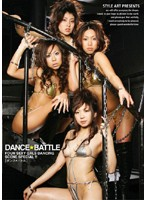 DANCE BATTLE 下載