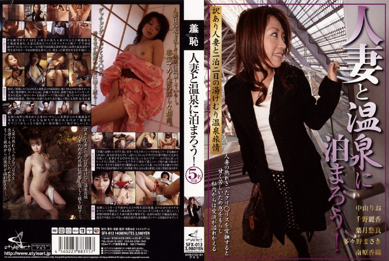 SFX-013 Let's Stay at a Hot Spring With a Married Woman