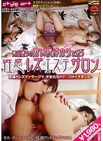 The Erotic Lesbian Spa and Salon That Targets Young Women On Aoyama Street Download