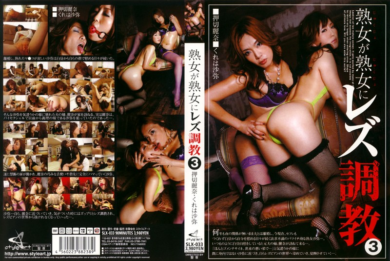SLX-033 Mature Woman Gets Lesbian Training From Mature Woman 3 Reina Oshikiri Saya Kureha