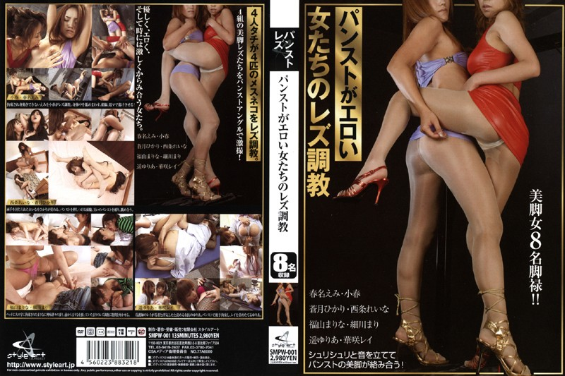 SMPW-001 Girls in Hot Pantyhose's Lesbian Training - Yuria Haruka, Training, Reina Saijo, Pantyhose, Marina Fukuyama, Mari Hosokawa, Lesbian, hikari Aotsuki, Emi Haruna, 69
