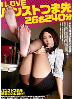 I LOVE Toes in Pantyhose 26 Girls 240 Minutes (187spse00001)