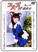 Cosplay Photography Event The Eleventh Sumire Download