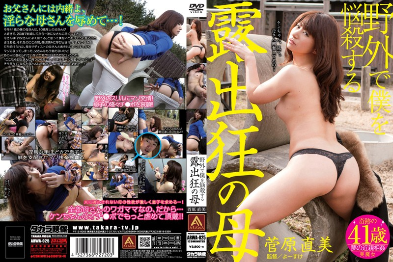ARWA-025 My Exhibitionist Mother Bewitches Me Outdoors Naomi Sugawara