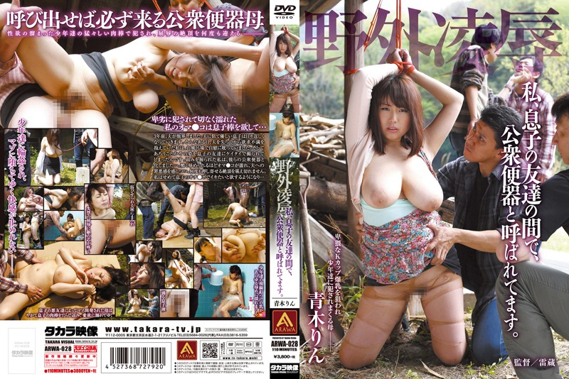 ARWA-028 Outdoor Torture & Rape - My Son's Friends Call Me A Slut. Rin Aoki