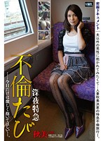 Late Night Adulterous Trip on the Train... Just Today I Want to be Fucked Hard... Akemi Horiuchi  (18azsa00003)